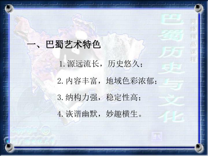 一、巴蜀艺术特色