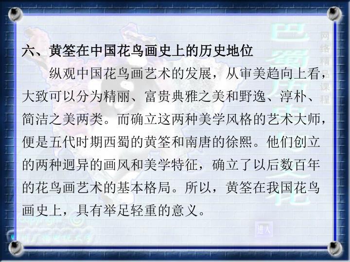 六、黄筌在中国花鸟画史上的历史地位