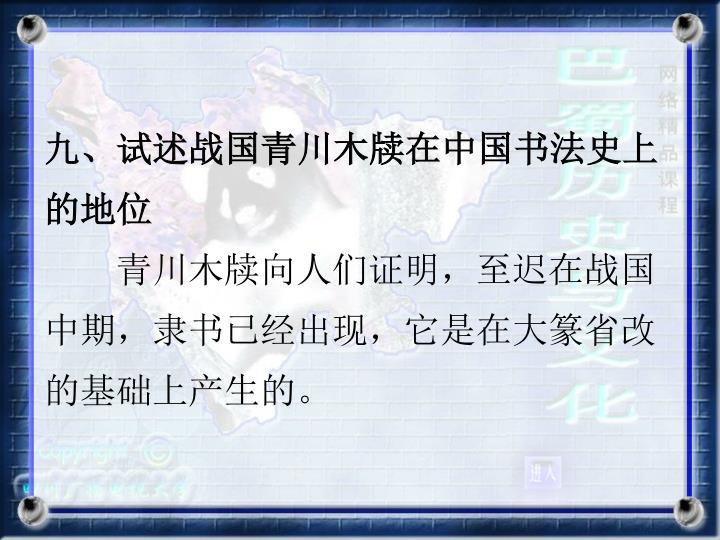 九、试述战国青川木牍在中国书法史上的地位