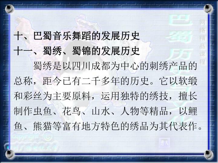 十、巴蜀音乐舞蹈的发展历史
