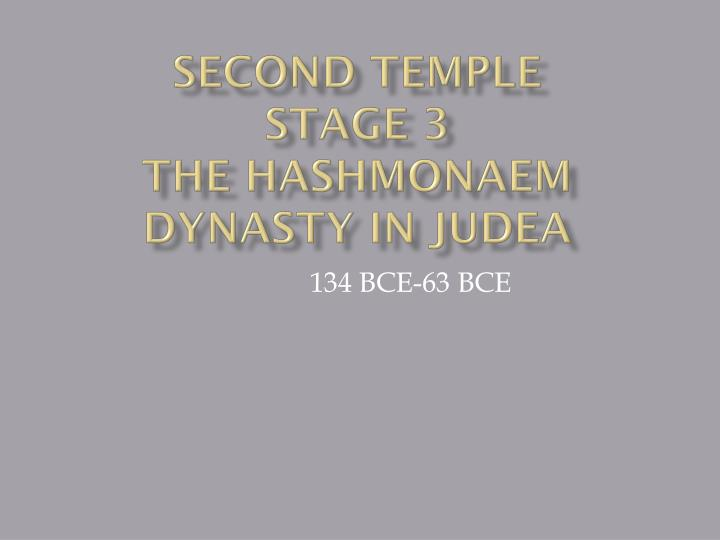 Second temple stage 3 the hashmonaem dynasty in judea