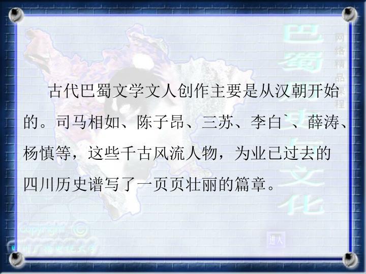 古代巴蜀文学文人创作主要是从汉朝开始的。司马相如、陈子昂、三苏、李白