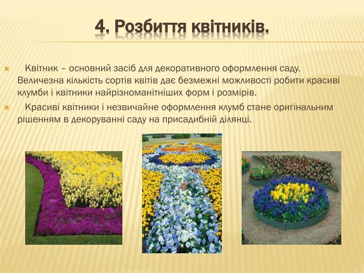 Квітник – основний засіб для декоративного оформлення саду. Величезна кількість сортів квітів дає безмежні можливості робити красиві клумби і квітники найрізноманітніших форм і розмірів.