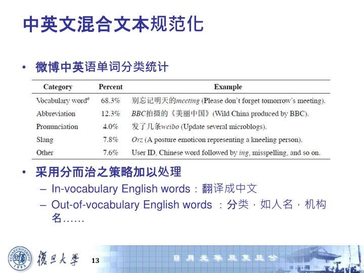 中英文混合文本规范化