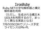 ironruby