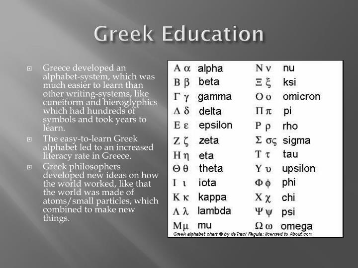 Greek Education
