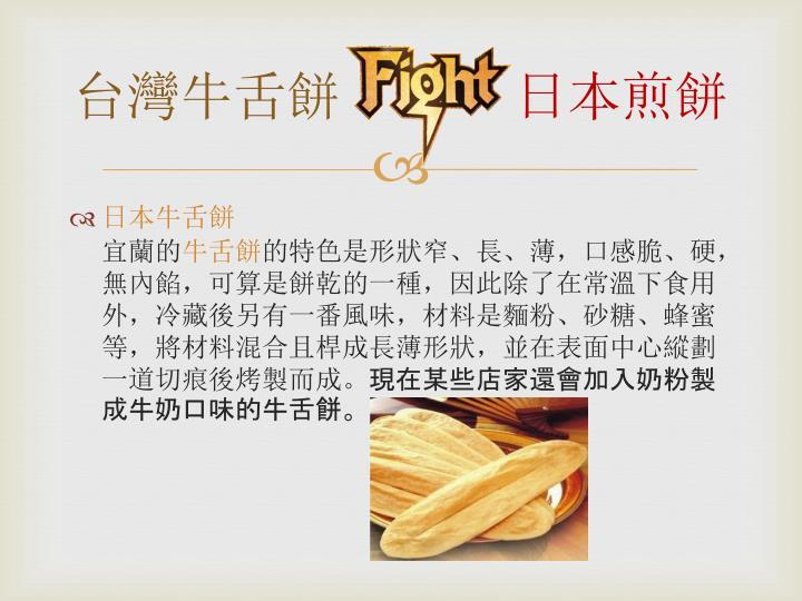 台灣牛舌餅