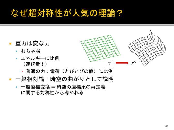 なぜ超対称性が人気の理論?