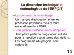 la dimension technique et technologique de l erp 2 3