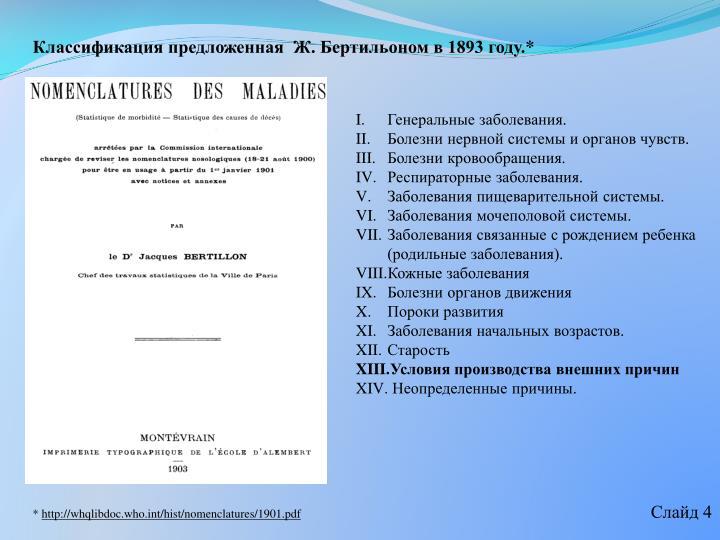 Классификация предложенная  Ж.