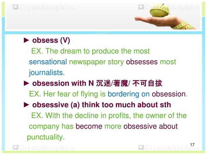 ► obsess (V)