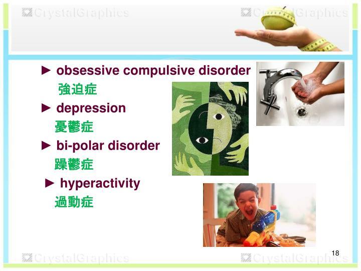 ► obsessive compulsive disorder