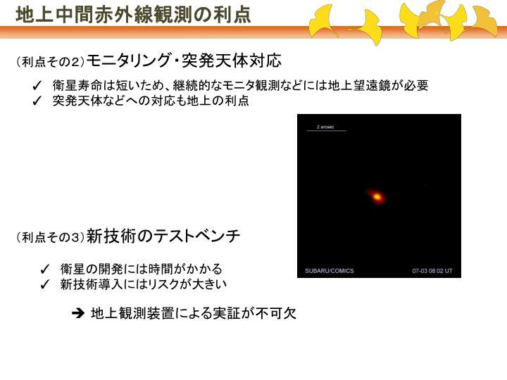 地上中間赤外線観測の利点