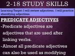 2 18 study skills1