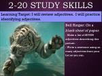 2 20 study skills