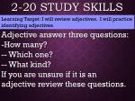 2 20 study skills1