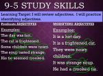 9 5 study skills
