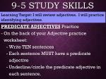 9 5 study skills6