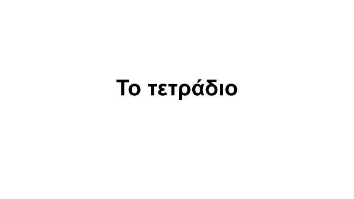 Το τετράδιο