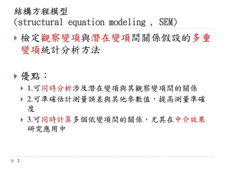 Structural equation modeling sem