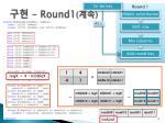 round11