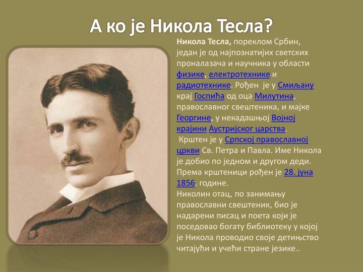 А ко је Никола Тесла?