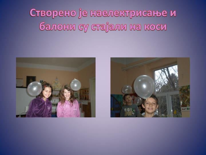 Створено је наелектрисање и балони су стајали на коси