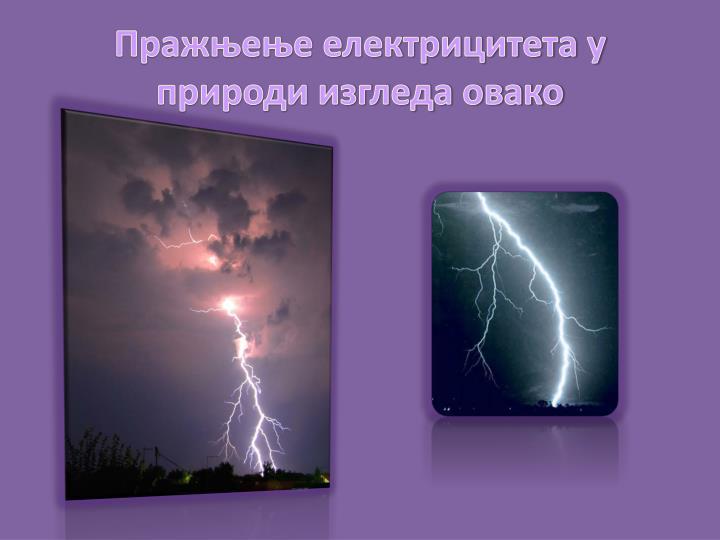 Пражњење електрицитета у природи изгледа овако