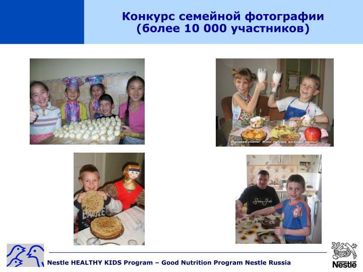 Конкурс семейной фотографии