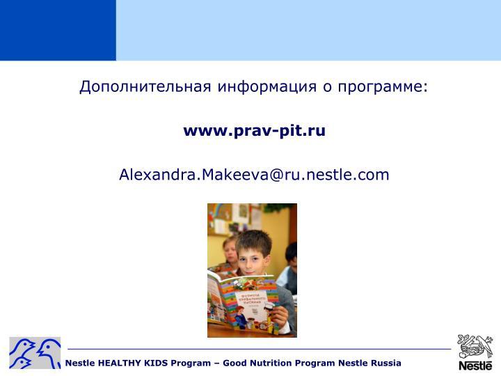 Дополнительная информация о программе