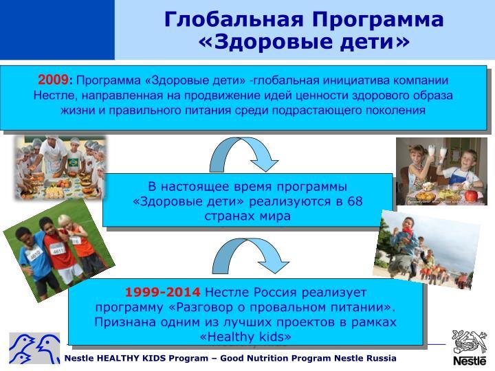 Глобальная Программа «Здоровые дети»