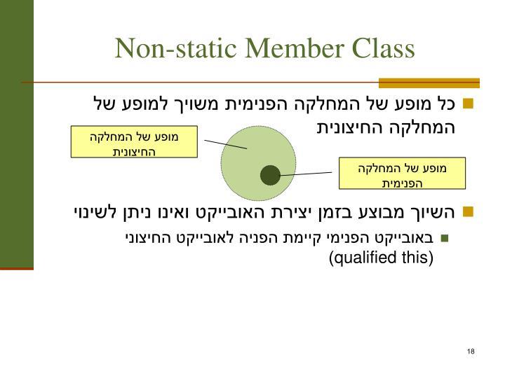 Non-static Member Class