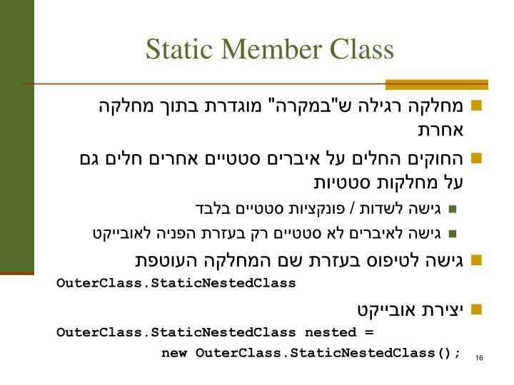 Static Member Class