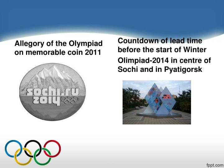 Allegory of the Olympiad on memorable coin 2011