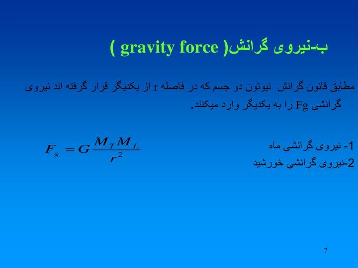 ب-نیروی گرانش(