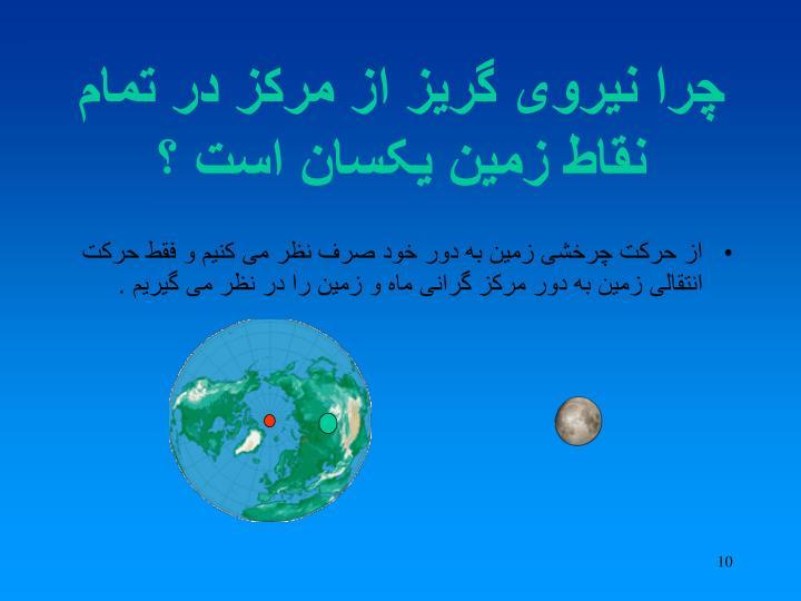 چرا نیروی گریز از مرکز در تمام نقاط زمین یکسان است ؟