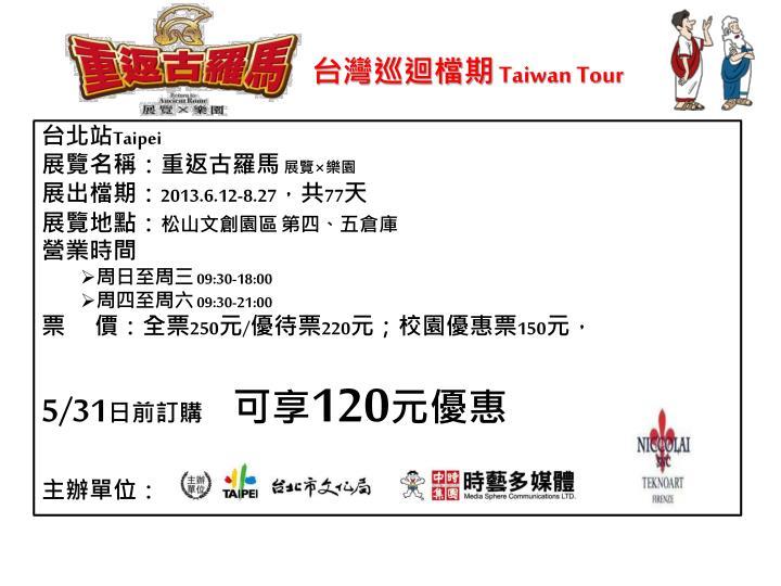 台灣巡迴檔期