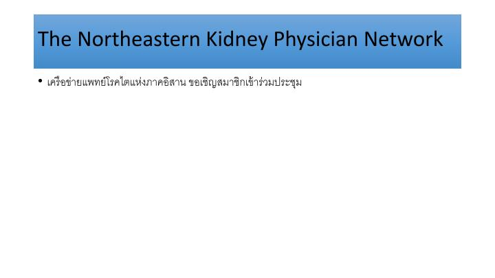 The Northeastern Kidney Physician Network