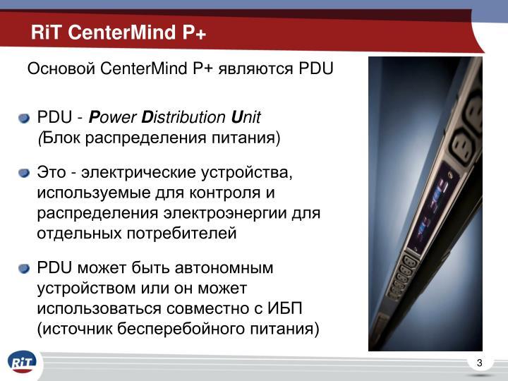 RiT CenterMind P