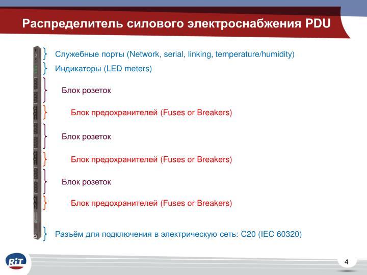 Распределитель силового электроснабжения