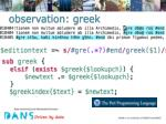 observation greek