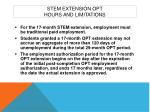 stem extension opt hours and limitations