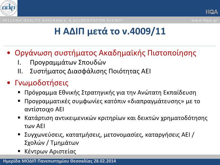 Η ΑΔΙΠ μετά το ν.4009/11