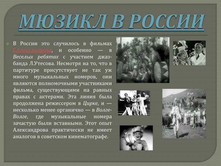 МЮЗИКЛ В РОССИИ