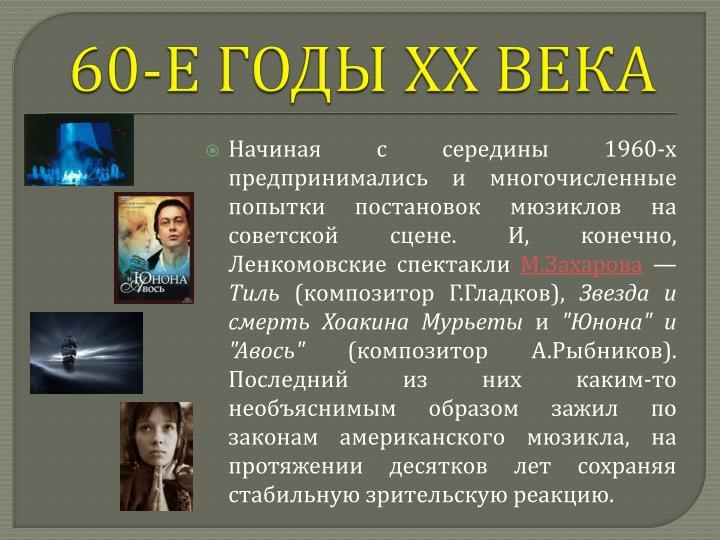 60-Е ГОДЫ ХХ ВЕКА