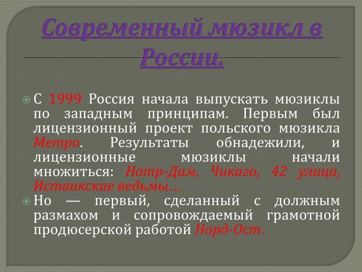 Современный мюзикл в России.