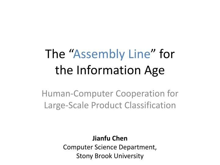 The assembly line for the information age