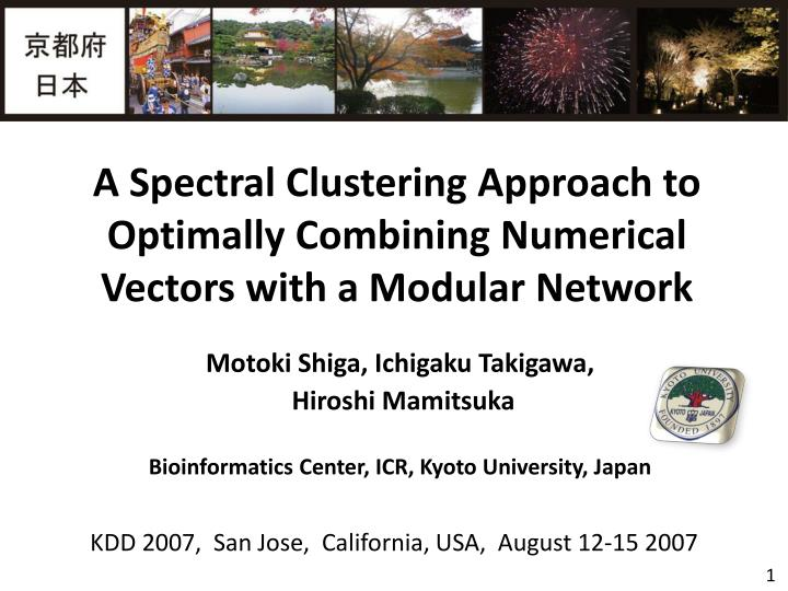 a spectral clustering approach to optimally combining numerical vectors with a modular network