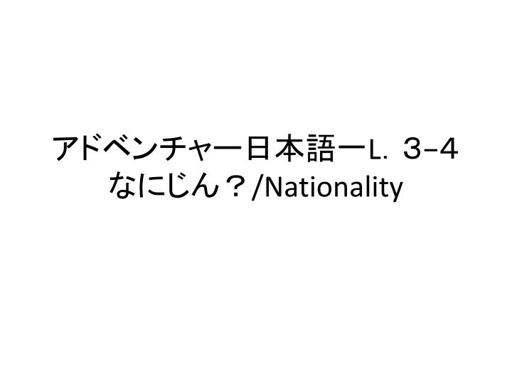 l nationality