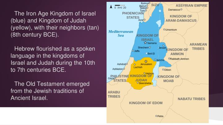 The Iron Age Kingdom of Israel (blue) and Kingdom of Judah (yellow), with their neighbors (tan) (8th century BCE).